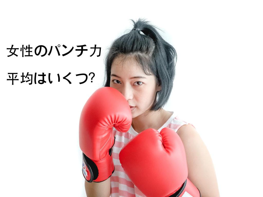 女性のパンチ力の平均はどのぐらい?強さの評価もします。